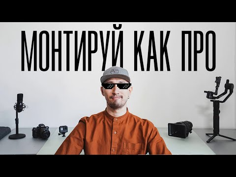 Как делать видео