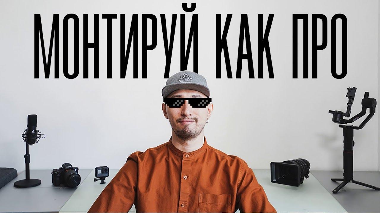 Как делать видео как профи? 7 ПРОФЕССИОНАЛЬНЫХ😎 функций Видеоредактора Movavi