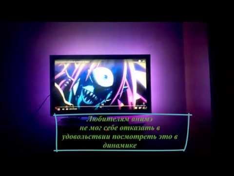 Самодельная фоновая подсветка телевизора на LED