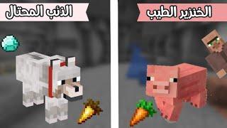 فلم ماين كرافت : الذئب المحتال و الخنزير الطيب MineCraft Movie