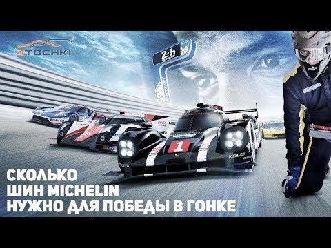 24ч Ле Мана - сколько шин Michelin нужно для победы в гонке на 4 точки