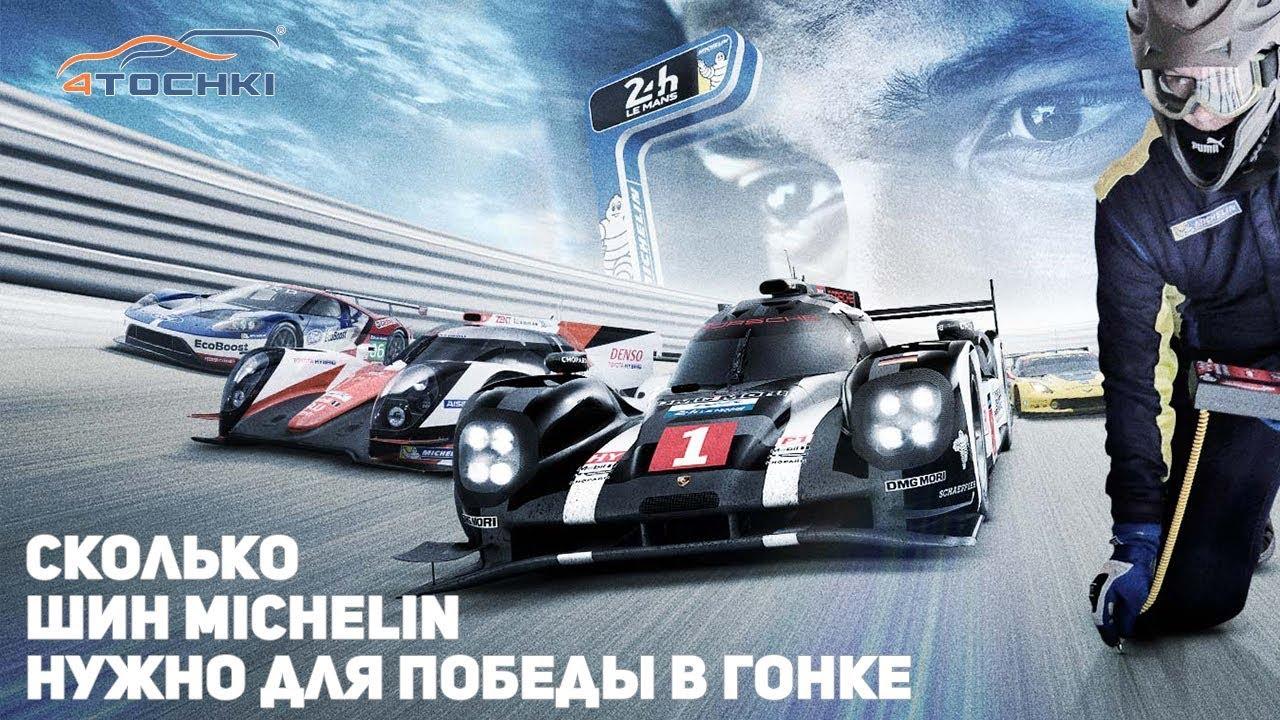 24ч Ле Мана - сколько шин Michelin нужно для победы в гонке на 4 точки. Шины и диски 4точки