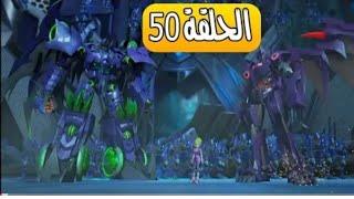 المنقذ والاليات الحلقة 50 روعة لا يفوتك