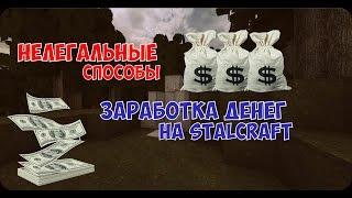 как зарабатывать деньги нелегально