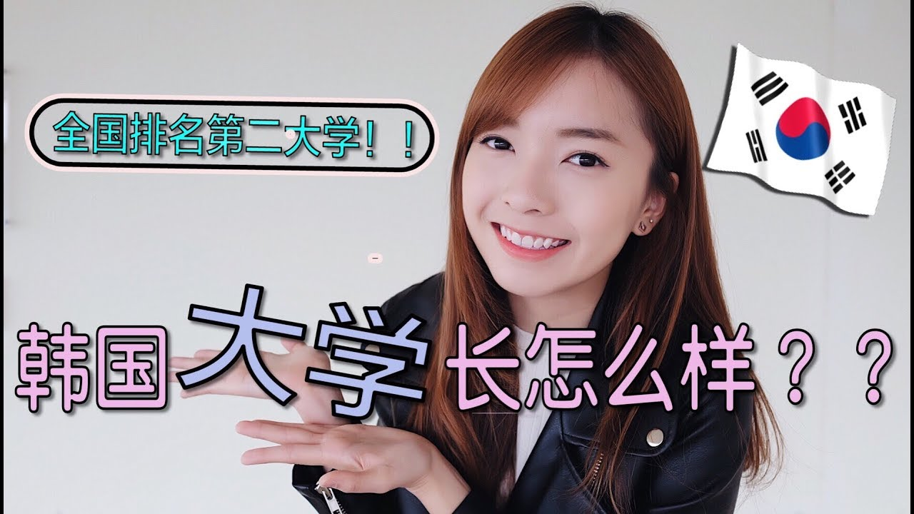 【韓國留學生活】 韓國大學長怎麼樣?!韓國大學趴趴走 | StephyYiwen