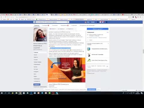 Вопрос: Как подписаться на обновления на Facebook?