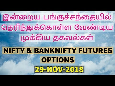 STOCK MARKET TODAY | 29-11-18| TAMIL | NSE | BANKNIFTY | NIFTY |SHARE | CALL OPTION | PUT | CTA