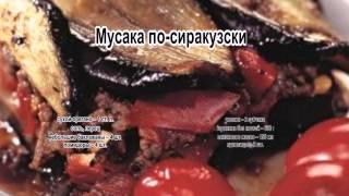 Мусака греческая.Мусака по сиракузски