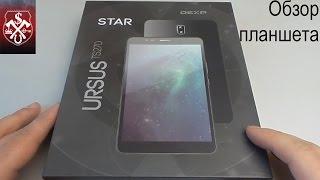 видео Планшетный компьютер DEXP Ursus 9X 3G: обзор, цена, характеристики