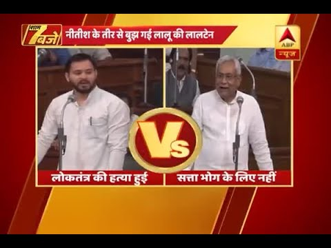 Bihar: Know what all happened in Vidhan Sabha after Nitish Kumar won trust vote