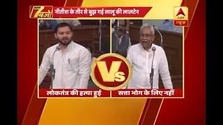 Bihar: Know what all happened in Vidhan Sabha after Nitish Kumar won trust vote