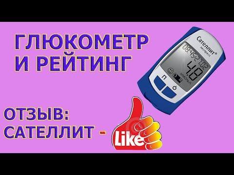 Глюкометр отзывы рейтинг. | глюкометр | экспресс | сателлит | рейтинг | отзывы