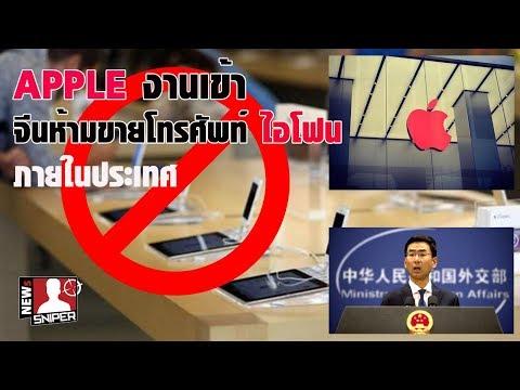 จีนประกาศห้ามขายโทรศัพท์ ไอโฟน ภายในประเทศจีน ตามคำสั่งศาล thumbnail
