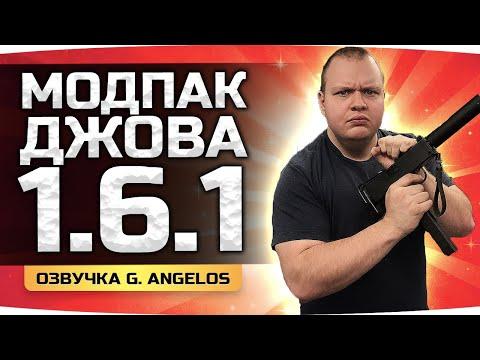 Озвучка От Gabriel Ange1os ● Модпак Джова для Патча 1.6.1 ● WoT