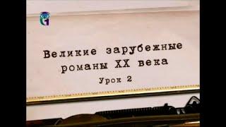 Литература ХХ века. Урок 2. Франц Кафка. Процесс