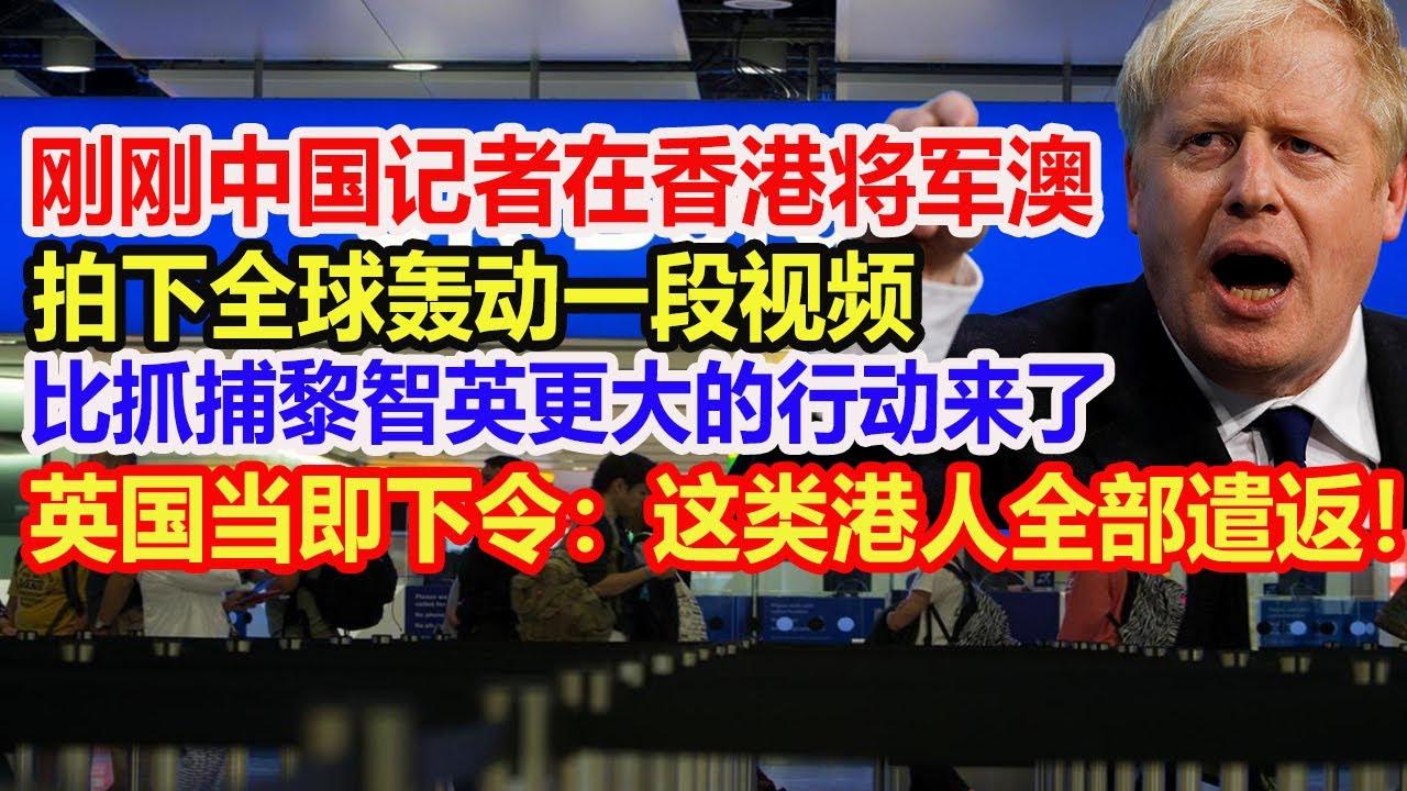 刚刚中国记者在香港将军澳拍下全球轰动一段视频!比抓捕黎智英更大的行动来了!英国当即下令:这类港人全部遣返!