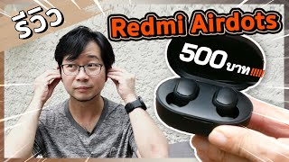 รีวิว Redmi AirDots หูฟังไร้สายราคา 500 นี่โอเคจริงปะ ? | ดรอยด์แซนส์