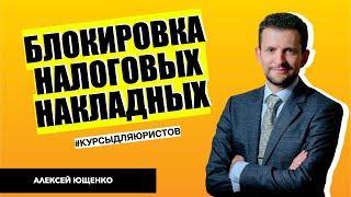 Блокировка налоговых накладных: что делать бизнесу. Налоговый адвокат Алексей Ющенко