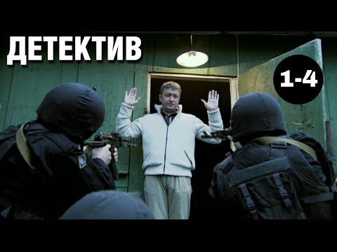 КРУТОЙ ДЕТЕКТИВ! 'Мужчины не плачут 2' (1-4 серия) Русские детективы, криминал - Видео онлайн