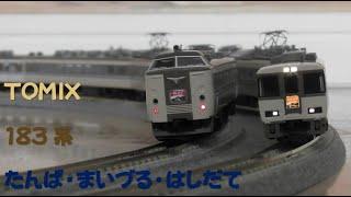 "【Nゲージ規格鉄道模型】TOMIX 183系 KTR8000形 特急たんば・まいづる・はしだて・北近畿・文殊/183 Series ""Kita-Kinki Big X Network"""