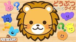 どうぶつ かたちクイズやってみよう!知育【赤ちゃん・子供向けアニメ】Animal shape quiz for kids