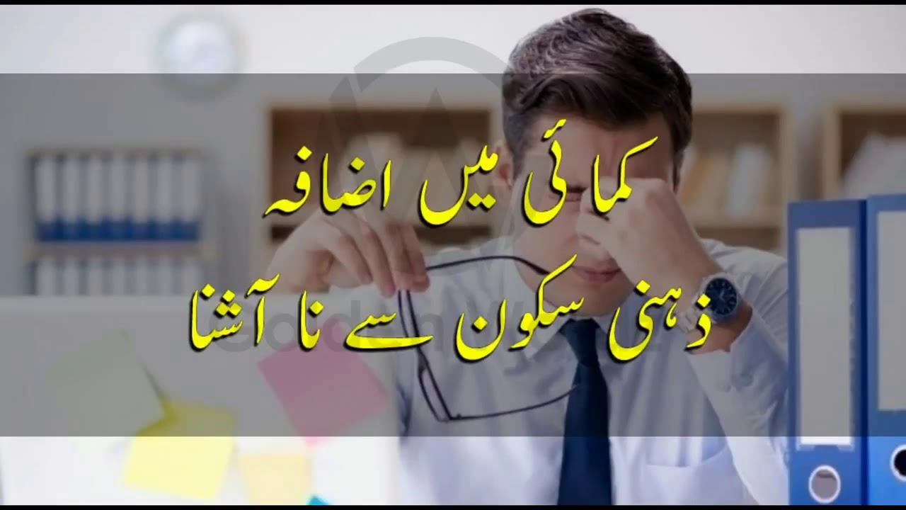 Zindagi Ki Haqiqat Sachai Harsh Reality Of Life Quotes In Urdu