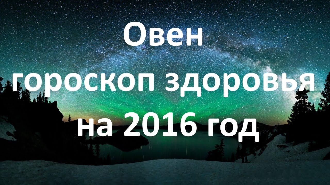 гороскоп здоровья для овна на 2016 год