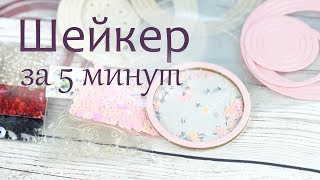 СКРАП шейкер за 5 минут / Материалы для скрапбукинга