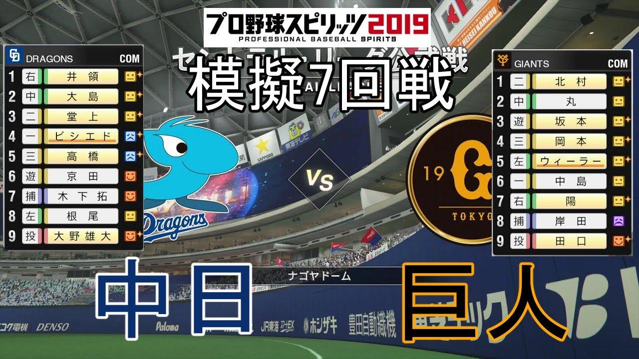 【プロスピ2019】模擬2020中日対巨人7回戦