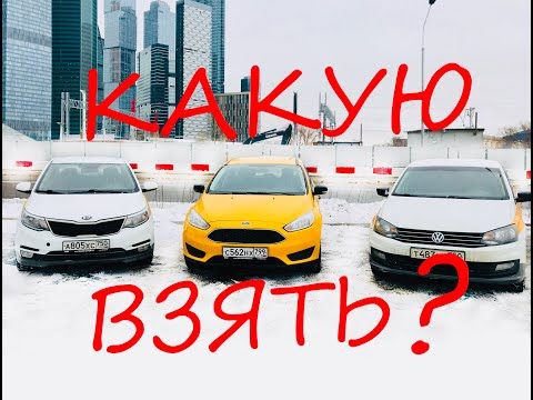Лучший авто для такси. Сравнение.
