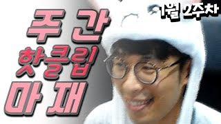 마재TV 1월 2주차 하이라이트