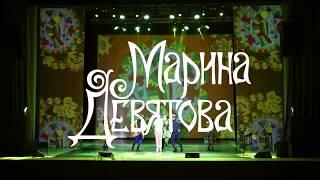 """Марина Девятова. Репетиция новой программы """"Дороги счастья"""""""