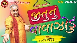 Jitunu Vavajodu ||Jitubhai Dwarkawada ||New Gujarati Comedy 2019 ||Ram Audio jokes