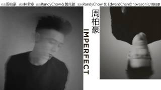 周柏豪 Imperfect