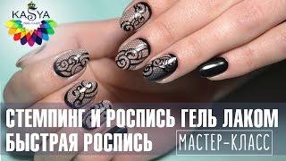 Как делать стемпинг для ногтей и роспись гель - лаком, быстрая роспись. Мастер класс от Евгении Исай