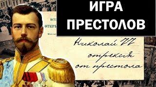 Игра престолов. Николай II