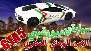 لامبورغيني خاصة بالامن الوطني المغربي GTA 5 MAROC