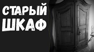 Страшные истории на ночь - Старый шкаф (Страшная история)(, 2016-06-29T18:54:24.000Z)