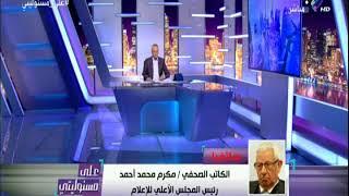 مكرم محمد أحمد  : لا يوجد أى مبررات لغضب الجانب السوداني من مسلسل أبو عمر المصري