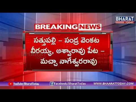 TDP Seats Finalized In Mahakutami | 11 Seats | Telangana | BharatToday