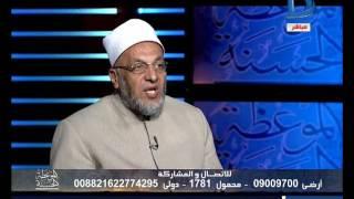 الموعظة الحسنة|هل قولنا بعد قراءة القرآن صدق الله العظيم بدعة؟