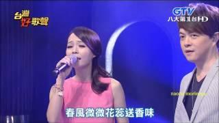孫淑媚 翁立友 /雲中月圓/[台灣好歌聲]