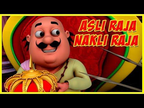 Motu Patlu | Asli Raja Naki Raja | Motu Patlu In Hindi