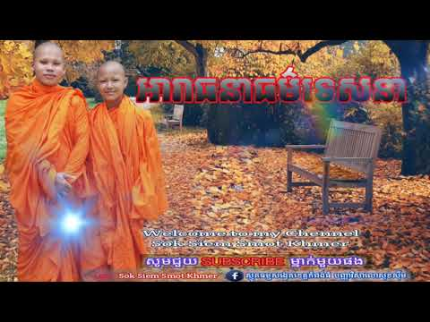 Sok Siem Smot Khmer  ខ្ញុំថាកំុមាត់សូមកុំមាត់