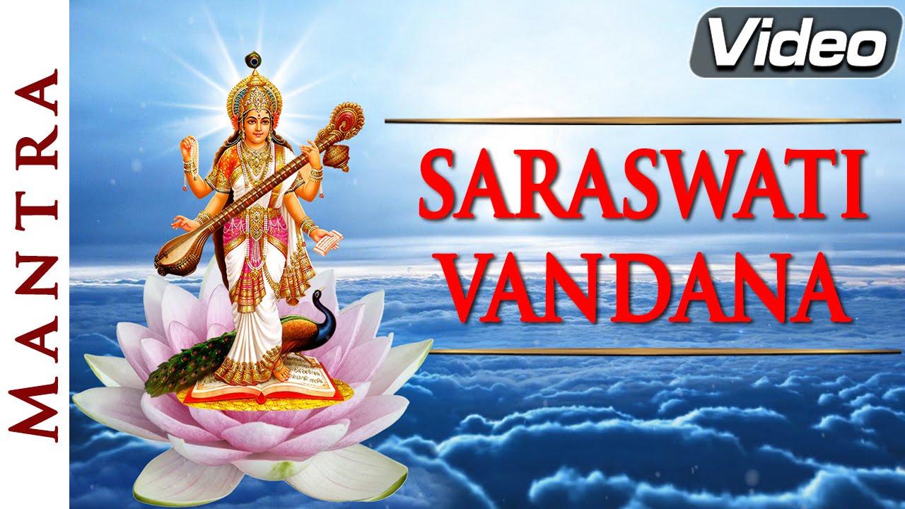 2 Replies to 15 Mantras for Appeasing Hindu Goddess Saraswati