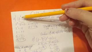 389 Алгебра 9 класс. Неравенства. Решение Неравенств методом интервалов.