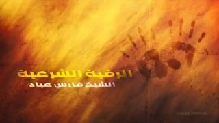 الرقية الشرعية كاملة - الشيخ فارس عباد - علاج السحر والعين والحسد والضيق والهم والحزن