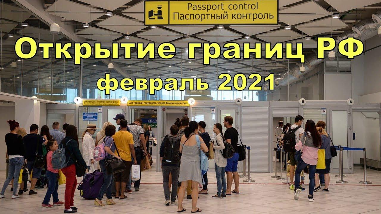 Открытие границ рф на выезд недвижимость за рубежом чиновников россии