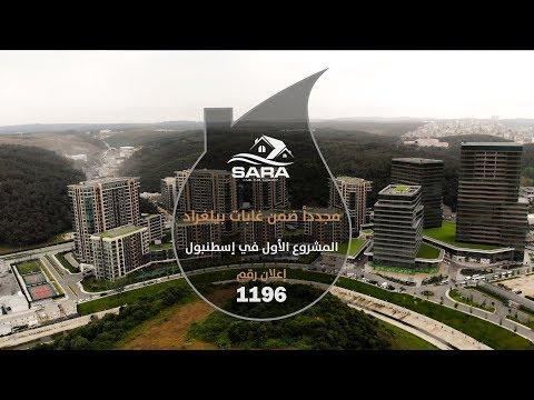مشروع وادي اسطنبول المشروع الارقى و الاكبر غابات بلغراد