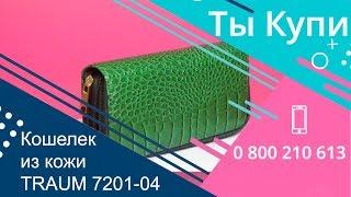 Женский зеленый кошелек TRAUM 7201-04 купить в Украине. Обзор